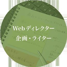 Webディレクター 企画・ライター